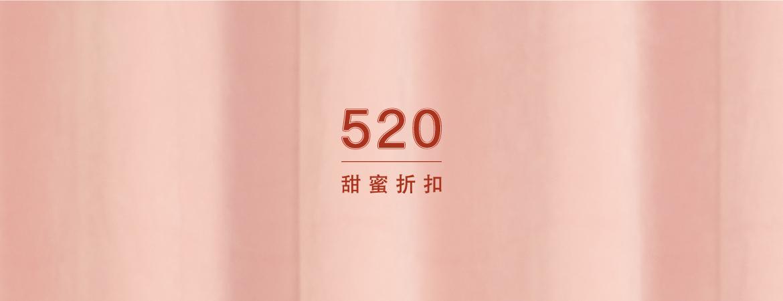 520折扣